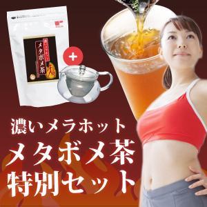 ■濃いメラホットメタボメ茶  内容量:ポット用30個入 1袋150g(5gティーバッグ×30個入) ...