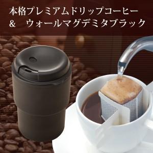 本格プレミアム ドリップコーヒー 4種セット×2箱&ウォールマグデミタ ブラック