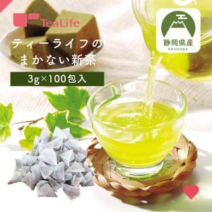 800個限り!!ティーライフのまかない茶(2019)  静岡のお茶屋さんがこっそり楽しんでいる、 ま...