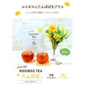 有機ルイボスたんぽぽ茶 30個入  お茶|tealife|02