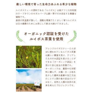 有機ルイボスたんぽぽ茶 30個入  お茶|tealife|04