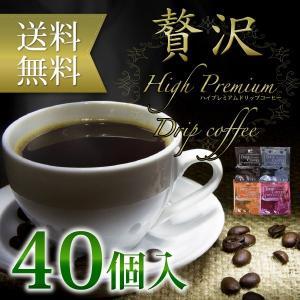 贅沢ハイプレミアムドリップコーヒー4種セット...