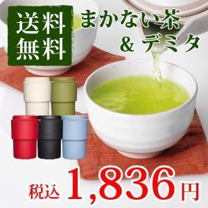 まかない茶+ウォールマグデミタ ブルー    tealife
