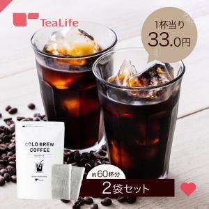 水出しコーヒー 10個入×2袋(アイスコーヒー 水出し珈琲) |tealife|02
