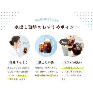 水出しコーヒー 10個入×2袋(アイスコーヒー 水出し珈琲) |tealife|04
