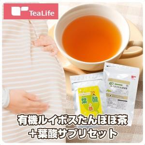 葉酸サプリメント+有機ルイボスたんぽぽ茶|tealife