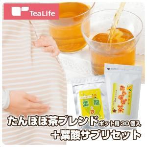 葉酸サプリメント+たんぽぽ茶|tealife