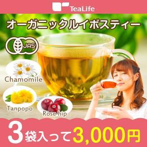 ■オーガニックルイボスティーセット  【セット内容】 ・有機ルイボスたんぽぽ茶(2gティーバッグ×3...