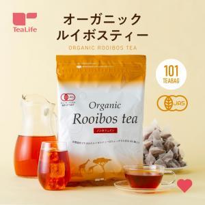 ルイボスティー オーガニック 101個 お茶 有機 ルイボスティー|tealife
