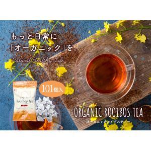 ルイボスティー オーガニック 101個 お茶 有機 ルイボスティー|tealife|03