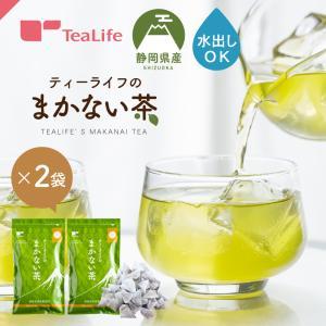 緑茶 日本茶 ティーバッグ まかない茶 100個入×2袋 静岡県産 送料無料 緑茶パック お茶パック...