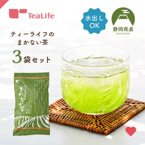 緑茶 日本茶 ティーバッグ まかない茶 100個入×3袋 静岡県産 送料無料 緑茶パック お茶パック...