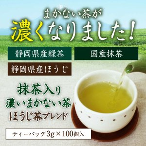 お茶 緑茶 抹茶入り 濃いまかない茶 ほうじ茶ブレンド 100個入