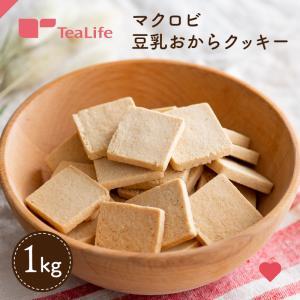 マクロビクッキー 訳あり 豆乳おから マクロビプレーンクッキー1kg おからクッキー 置き換え ダイエットクッキー 送料無料の画像
