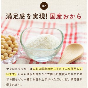 訳あり 豆乳おからマクロビプレーンクッキー1kg|tealife|11