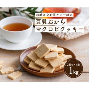 訳あり 豆乳おからマクロビプレーンクッキー1kg|tealife|15