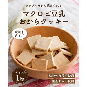 訳あり 豆乳おからマクロビプレーンクッキー1kg|tealife|03