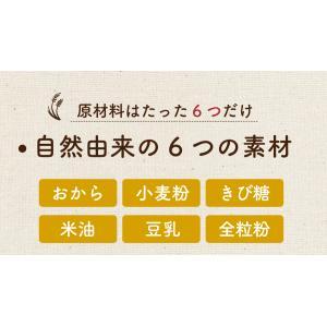 訳あり 豆乳おからマクロビプレーンクッキー1kg|tealife|04