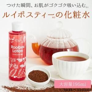 ルイボス ピュアスキン ローション  tealife