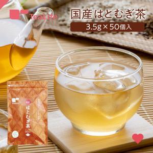 はとむぎ茶 お茶 はと麦 ハトムギ はと麦茶 国産はとむぎ茶 50個入 ハトムギ茶 国産 ティーバッ...