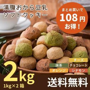 おからクッキー 訳あり 1kg ×2箱 満腹おから豆乳ソフトクッキー 大量 ソフト 置き換え ダイエ...