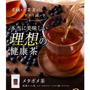 メタボ茶 メタボメ茶  ティーライフの「メタボメ茶」は、ただの黒豆茶とは違い、何十種類もの茶葉から4...