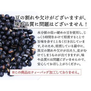国産黒豆茶 300g |tealife|12