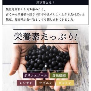 国産黒豆茶 300g |tealife|03