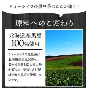 国産黒豆茶 300g |tealife|05