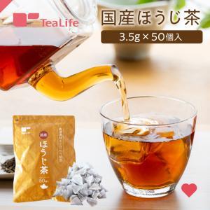 ほうじ茶 焙じ茶 国産ほうじ茶 50個入 ほうじ 国産 日本茶葉 ティーバッグ 静岡 静岡県産茶葉