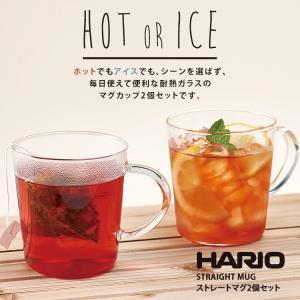 マグカップ おしゃれ 耐熱 HARIO マグ ストレートマグ2個セット ハリオ ガラスマグカップ 食...