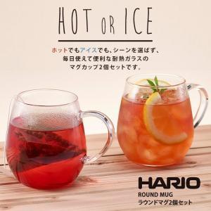 マグカップ おしゃれ 耐熱 HARIO マグ ラウンドマグ2個セット ハリオ ガラスマグカップ 食洗...