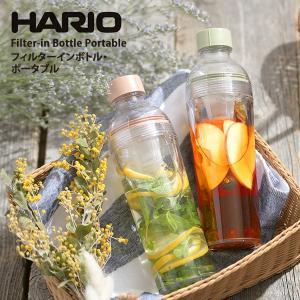 マグボトル フィルターインボトル HARIO ハリオ フィルターインボトルポータブル スモーキーピン...