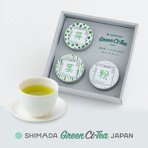 お茶 緑茶 ギフト プレゼント GreenCi-Tea Vol.2 日本茶 リーフ 茶葉 静岡 誕生...