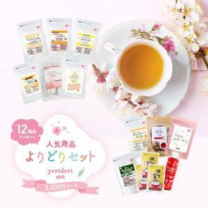 お茶 食品 よりどり 自分で選べる 3点セット 12種類 ティーライフ人気商品よりどりセット 3,0...
