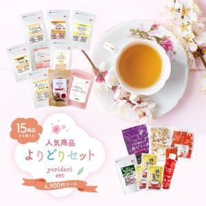 お茶 食品 よりどり 自分で選べる 5点セット 15種類 ティーライフ人気商品よりどりセット 4,9...