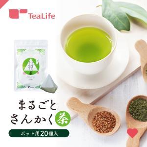 抹茶入り玄米茶 まるごとさんかく茶 20個入 緑茶 玄米茶 抹茶 ティーバッグ
