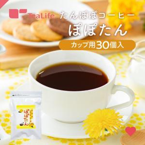 たんぽぽコーヒー カップ用30個入|tealife|02