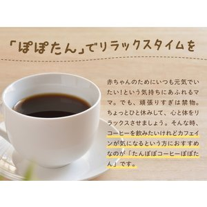 たんぽぽコーヒー カップ用30個入|tealife|06