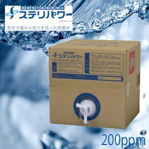 ステリパワーコロナ効果 次亜塩素酸水ステリパワーの口コミと評判。次亜塩素酸水を徹底調査!