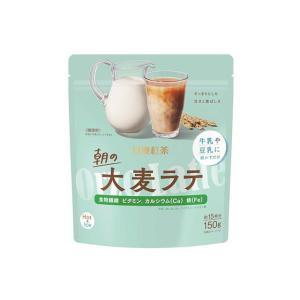 日東紅茶 朝の大麦ラテ 150g 約15杯分【パウダー 食物繊維 カルシウム】