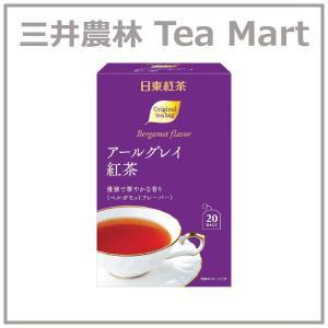 日東紅茶 アールグレイ紅茶ティーバッグ 20袋入り
