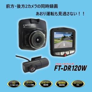 ★コンパクトサイズで取付簡単! ★ハイビジョンHD画質…フロントカメラは100万画素の高解像度CMO...