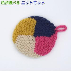 カフェキッチンで編むカラフルなお手玉型エコタワシ 手編みキット ダルマ 無料編み図 編みものキット|teamiohenya