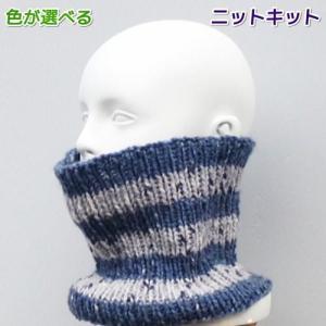 ●編み針セット●スターメで編む口元まで隠れるボーダーネックウォーマー 手編みキット ハマナカ・リッチモア スヌード 編み図 teamiohenya