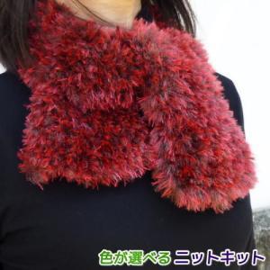 ●編み針セット● フェイクファーロイヤルの1玉マフラー 手編みキット エクトリー 人気キット 編み図 teamiohenya