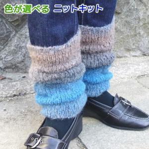 ●編み針セット●トリマニ1玉でできるシンプルなレッグウォーマー 手編みキット エクトリー 編み図 teamiohenya