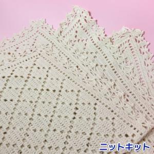 ●編み針セット●オーガニックコットン100%のポームベビーで編む赤ちゃん用おくるみアフガン 手編みキット ハマナカ 編み図 teamiohenya