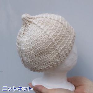 ●編み針セット●ベビー用!オーガニックコットン100%のポームベビーで編むとんがり帽子 手編みキット ハマナカ 赤ちゃん 編み図 teamiohenya