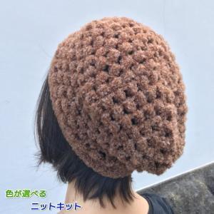 ●編み針セット● エミーリエで編む玉編みのベレー風帽子 ハマナカ・リッチモア 手編みキット 編み図 teamiohenya